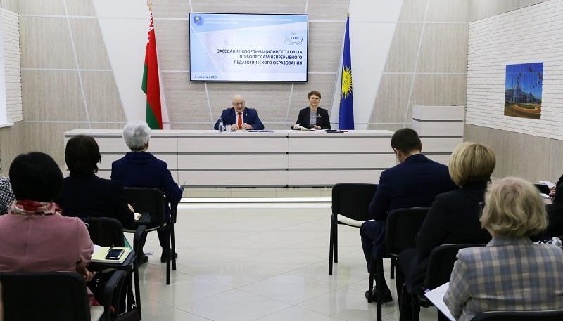4 марта 2020 года состоялось заседание Координационного совета по вопросам непрерывного педагогического образования