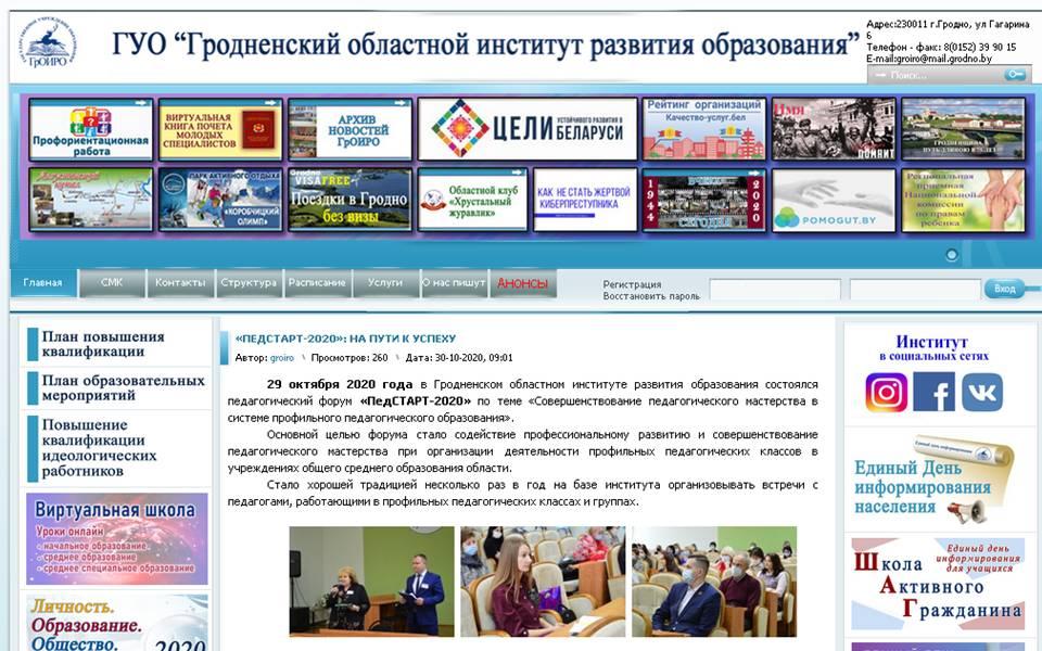 ПЕДАГОГИЧЕСКИЙ ФОРУМ «ПЕДСТАРТ-2020»