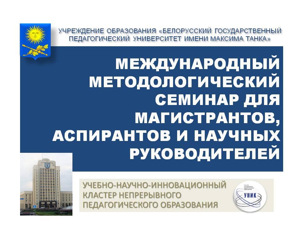 МЕЖДУНАРОДНЫЙ методологический семинар для  магистрантов, аспирантов, докторантов и научных руководителей