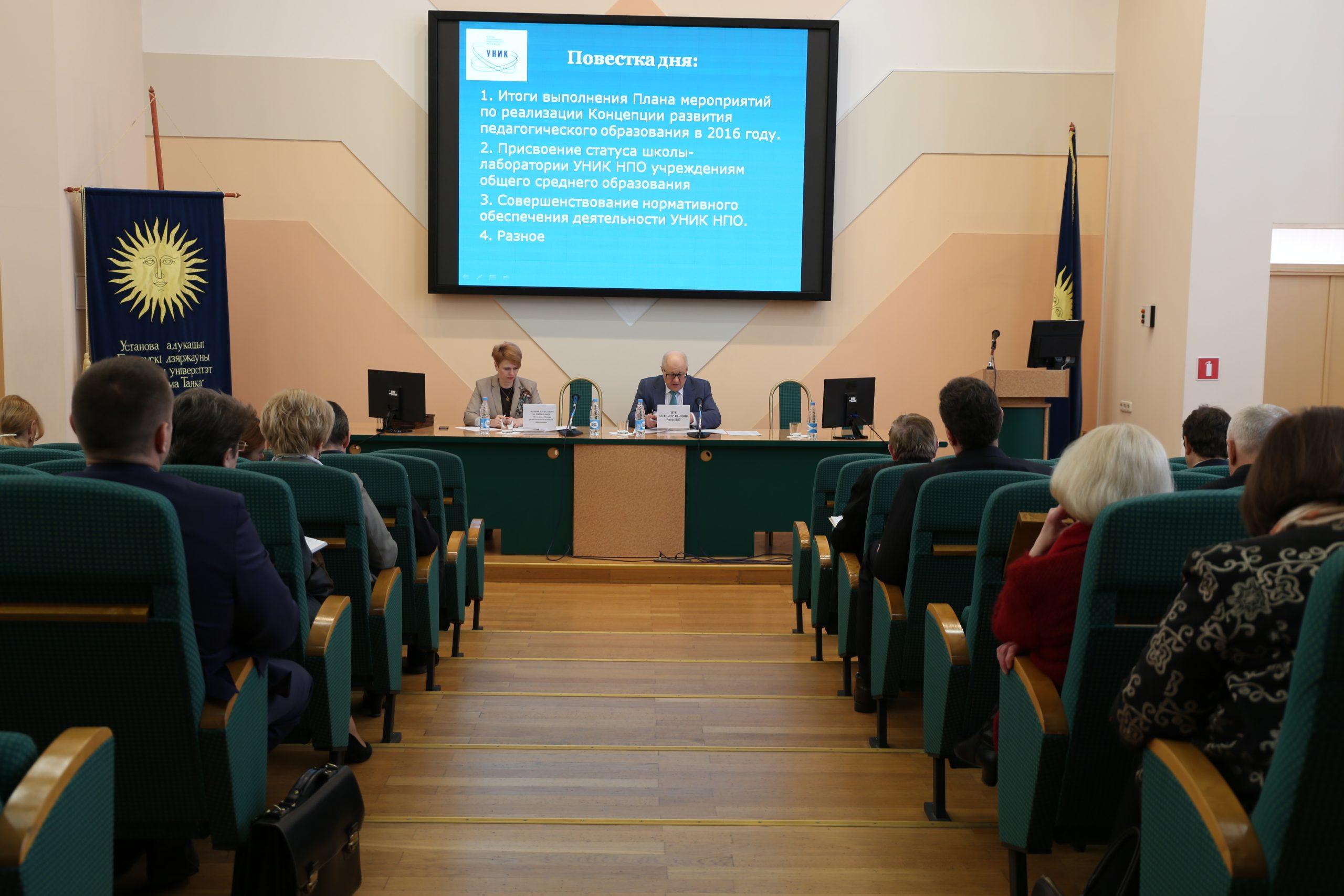 28 февраля 2017 года состоялось заседание Координационного совета