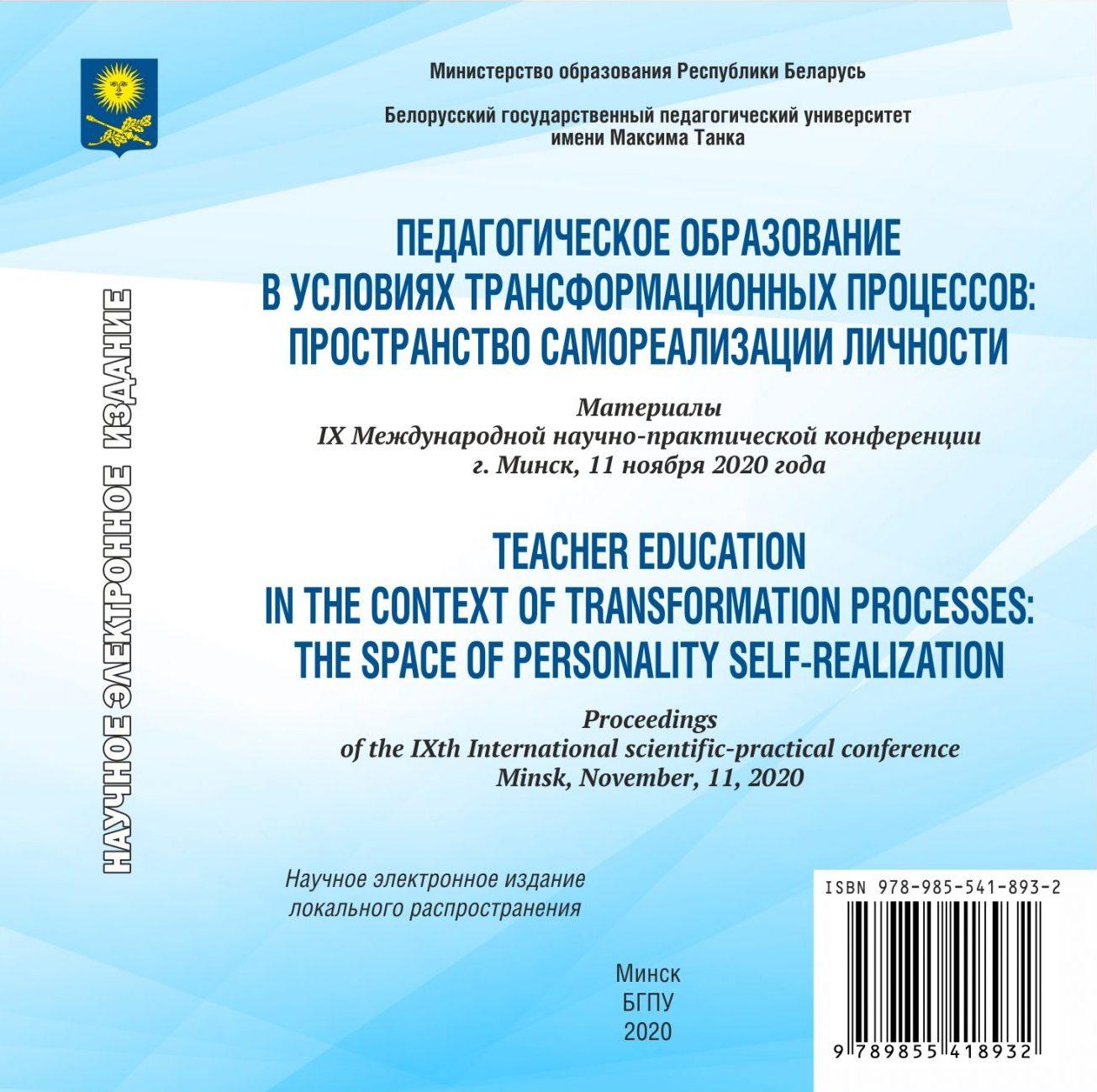 IX Международная научно-практическая онлайн-конференция «Педагогическое образование в условиях трансформационных процессов: пространство самореализации личности»
