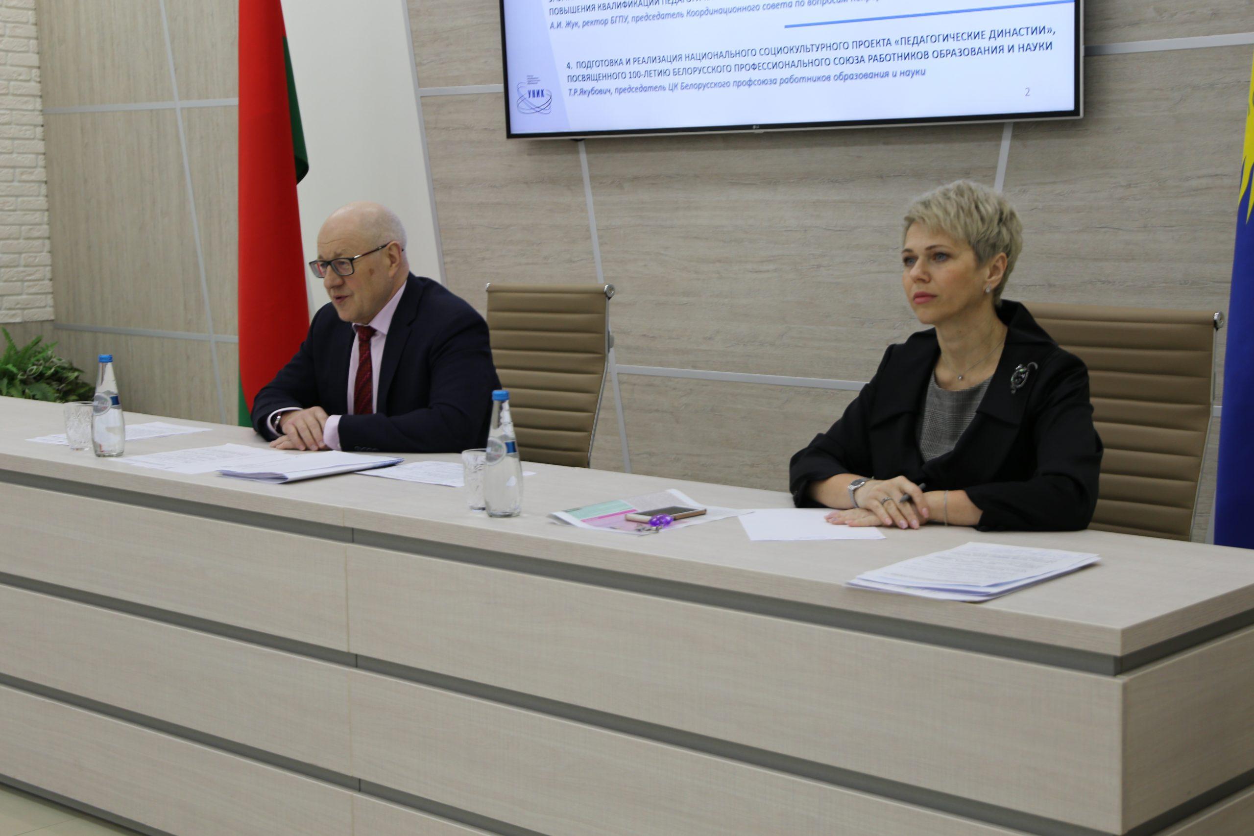 13 мая 2021 года состоялось очередное заседание Координационного совета по вопросам непрерывного педагогического образования